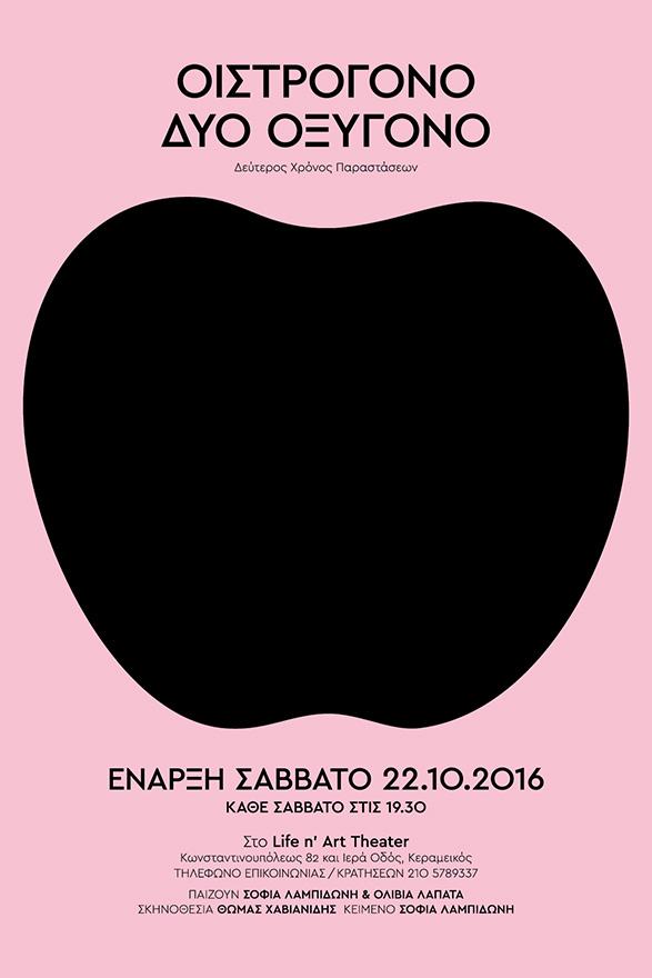 ΟΙΣΤΡΟΓΟΝΟ ΔΥΟ ΟΞΥΓΟΝΟ poster 2016