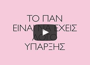 ΟΙΣΤΡΟΓΟΝΟ ΔΥΟ ΟΞΥΓΟΝΟ Teaser 2016