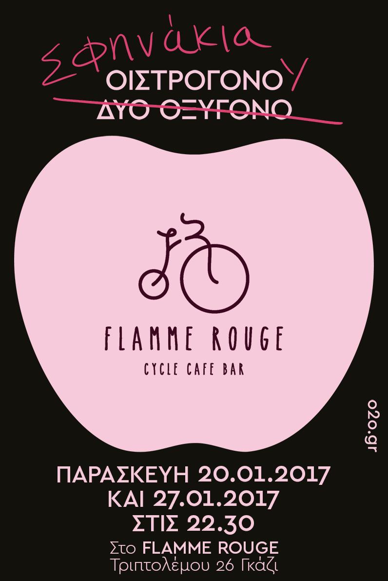 Σφηνάκια ΟΙΣΤΡΟΓΟΝΟΥ poster 2017
