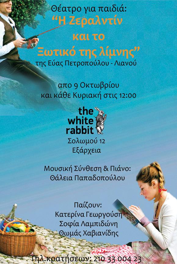 Η Ζεραλντίν και το Ξωτικό της Λίμνης poster 2016