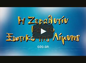 Η Ζεραλντίν και το Ξωτικό της Λίμνης Teaser 2016