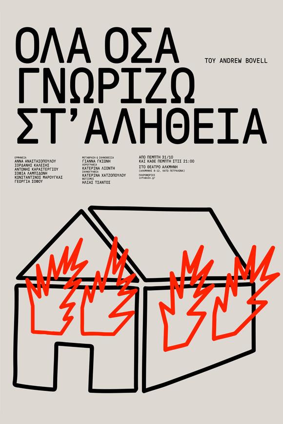 ΟΛΑ ΟΣΑ ΓΝΩΡΙΖΩ ΣΤ' ΑΛΗΘΕΙΑ poster